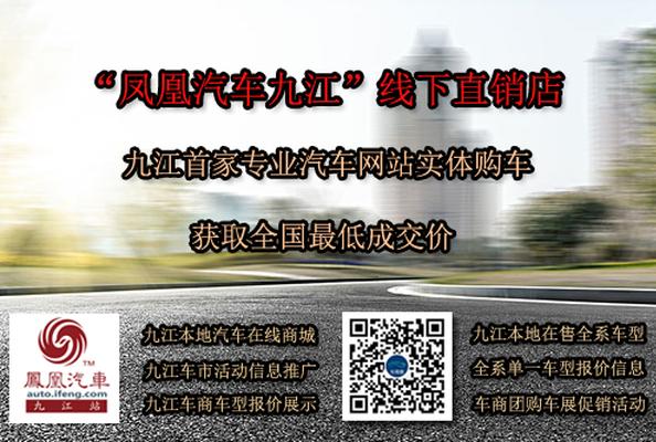 凤凰汽车九江团购 争取全国最低成交价