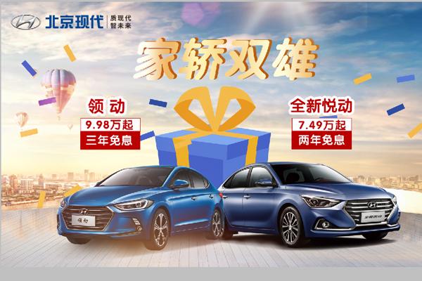 9.23日北京现代全系车型厂家团购会