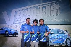 斯巴鲁全球首发XV赛车 韩寒目标总冠军