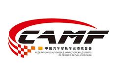中国汽车摩托车运动联合会会标确定