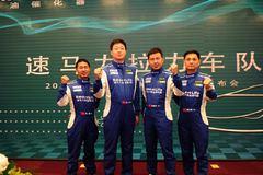 CRC赛季揭幕 速马力拉力车队正式成立