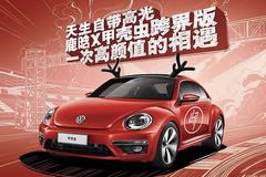 甲壳虫新车型上市 售28.88-31.68万