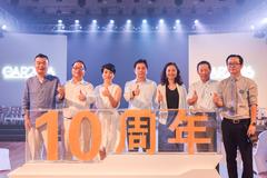 中国年度家用汽车颁奖典礼在京举行