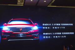 荣威RX5定价会给市场什么惊喜?