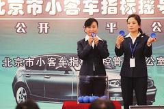 北京机动车总量控制趋紧 摇号或变拍牌