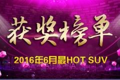 辣评2016年6月最HOT SUV 获奖榜单
