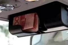 私房钱藏汽车里 老婆肯定不知道!