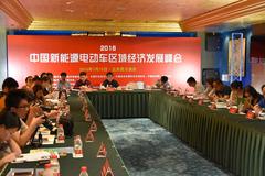 2016新能源产业经济发展峰会在京举行