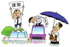 暴雨天车辆被淹如何理赔