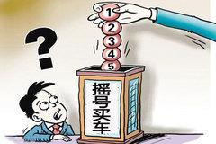 广州近50万人参加车牌摇号 中签率0.89%