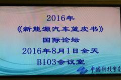 2016年《新能源汽车蓝皮书》正式发布