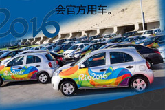 奥运会:车企赞助商们的付出与收获