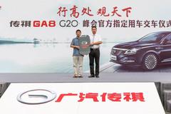 传祺GA8三获G20青睐 展国宾座驾风范