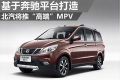 """北汽将推""""高端""""MPV 基于奔驰平台打造"""