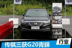 广汽传祺三获G20青睐 百辆GA8杭州交付