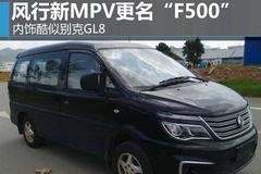 """风行新MPV更名""""F500"""" 内饰酷似GL8"""