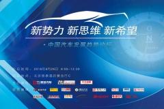 市场前瞻 新形势下中国汽车开向哪儿?