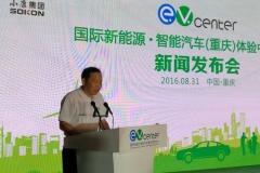 小康在渝建中国首个新能源智能汽车体验中心