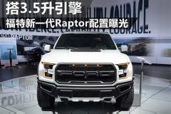 福特新一代Raptor配置曝光 搭3.5升引擎