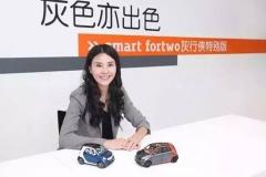 smart姐姐毛京波:为什么会有熊猫版车型