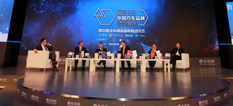 2016中国汽车品牌发展论坛