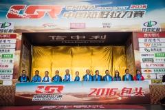 2016中国越野拉力赛发车 SS1上演下马威