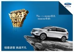 长安福特+三人行 开创汽车行业合作典范