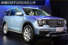 传祺GS8于10月26日上市 预售16.98万元起