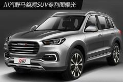 川汽野马旗舰SUV专利图曝光 有望年内上市