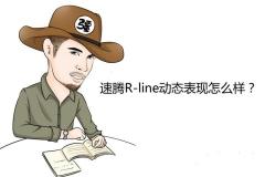 速腾R-line动态表现怎么样
