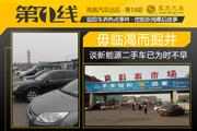 [第一线]新能源二手车问题忌临渴掘井