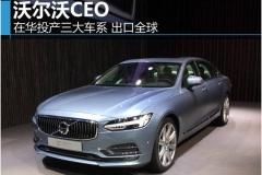 沃尔沃CEO:在华投产三大车系 出口全球