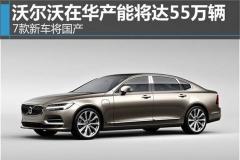 沃尔沃在华产能将达55万辆 7款车型国产