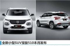 宝骏销量上涨近6成 全新SUV本月发布