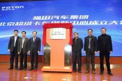 福田汽车首个超级卡车创新中心在京成立