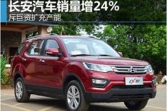 长安汽车销量增24% 斥巨资扩充产能