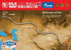 2017丝绸之路拉力赛7月发车 终点西安