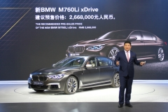 宝马M760Li今日上市 预售266.8万元