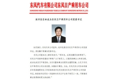 东风日产人事调整 赵书良任党委书记