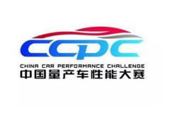 CCPC赛场遇长安汽车 合资车型都靠边站