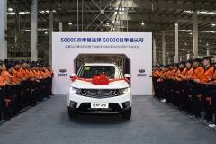3月订单超8万 吉利远景SUV第5万辆下线