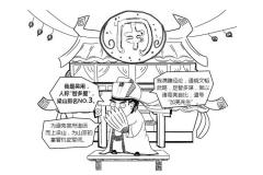 """""""智多星""""吴用若在21世纪会选择哪辆坐骑"""