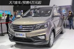 昌河M70今日上市 大7座车/预售6万元起