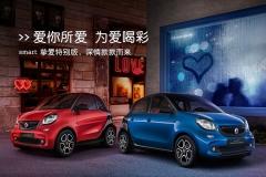 smart挚爱特别版车型上市 售14.0888万起