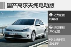 一汽-大众推3款新能源车 含插电混/纯电动
