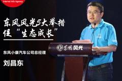 """刘昌东:东风风光5大举措 促""""生态成长"""""""