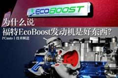 为什么福克斯EcoBoost发动机是好东西