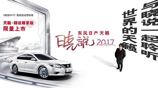 """东风日产推出""""天籁·晓说尊享版"""" 限量发售100台"""