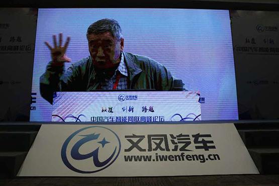 颠覆汽车产业生态 首届中国汽车智能网联高峰论坛举行