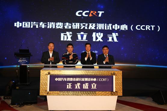 中国汽车消费者研究及测试中心(CCRT)成立